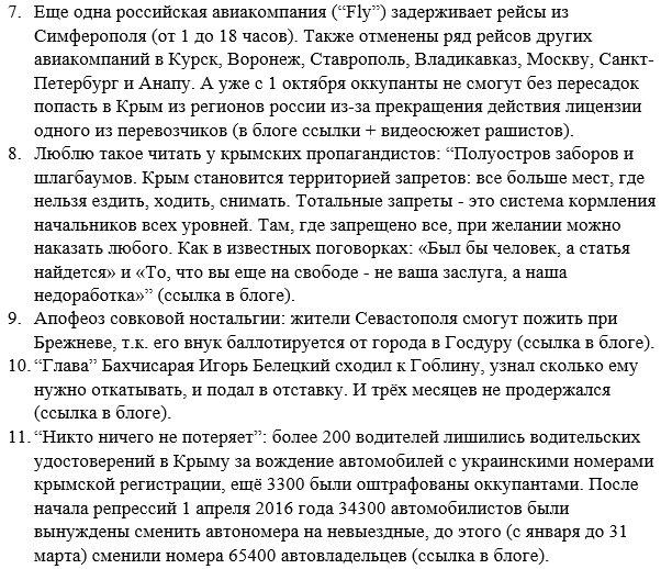 В МИД Украины предупредили наблюдателей СНГ об ответственности за посещение псевдовыборов в Госдуму РФ в оккупированном Крыму - Цензор.НЕТ 4843