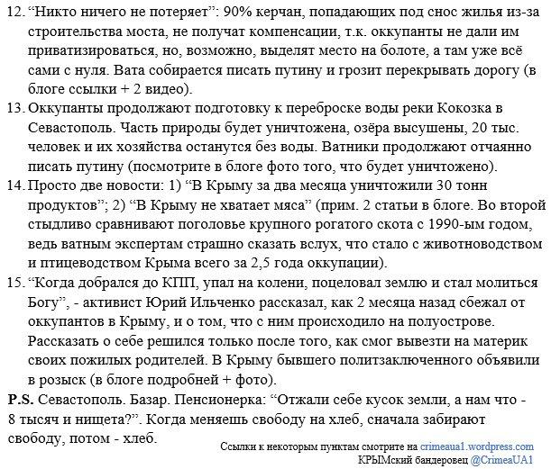 В МИД Украины предупредили наблюдателей СНГ об ответственности за посещение псевдовыборов в Госдуму РФ в оккупированном Крыму - Цензор.НЕТ 3021