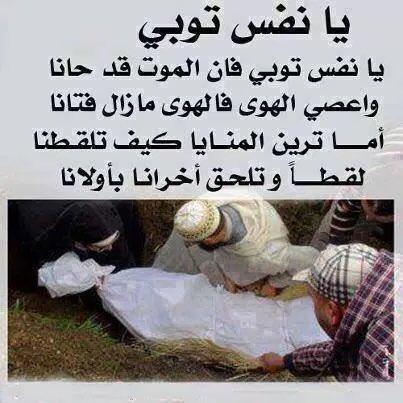 يا نفس لا تتكبري Arabic Quotes