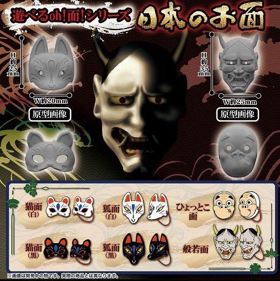 ガチャ情報『遊べるoh!面シリーズ』。日本のお面10月発売開始wwww