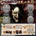ガチャ情報『遊べるoh!面シリーズ』。日本のお面10月発売開始!