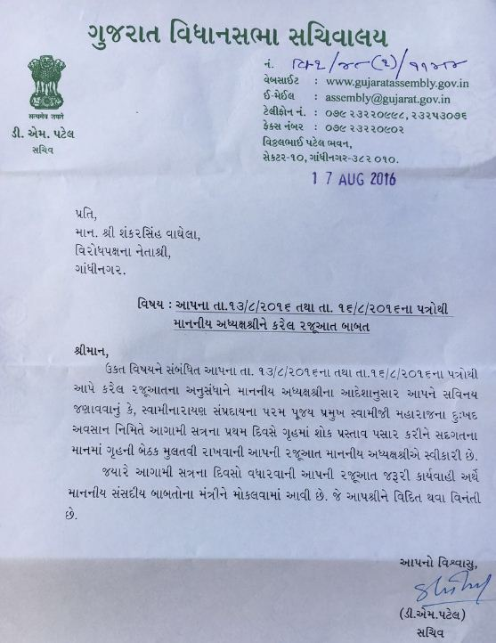 In unprecedented move Gujarat Assembly to adjourn its procedure after paying tribute to Pramukh Swami
