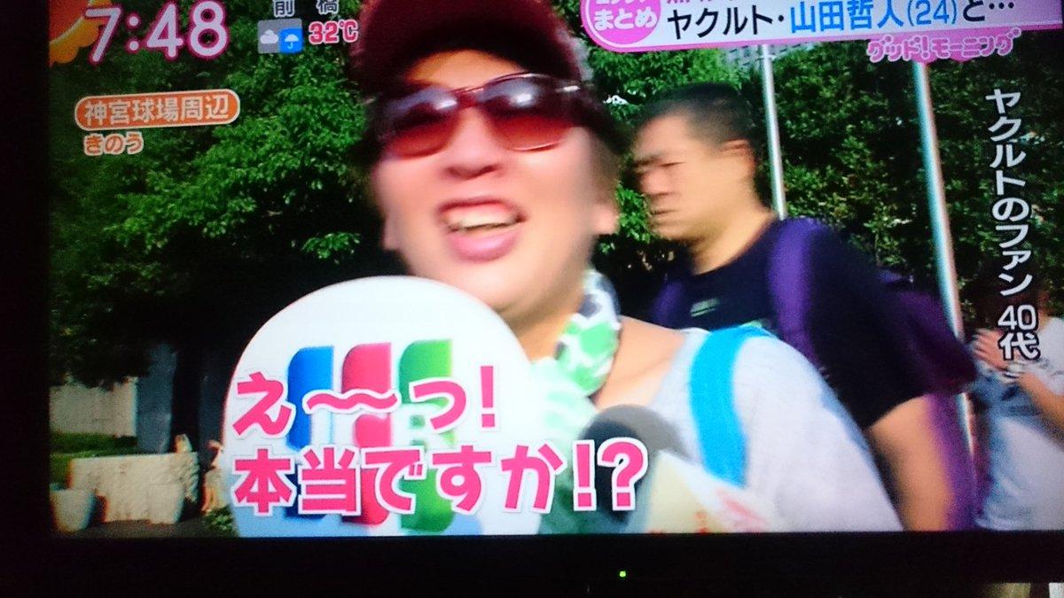 山田 哲人 熱愛