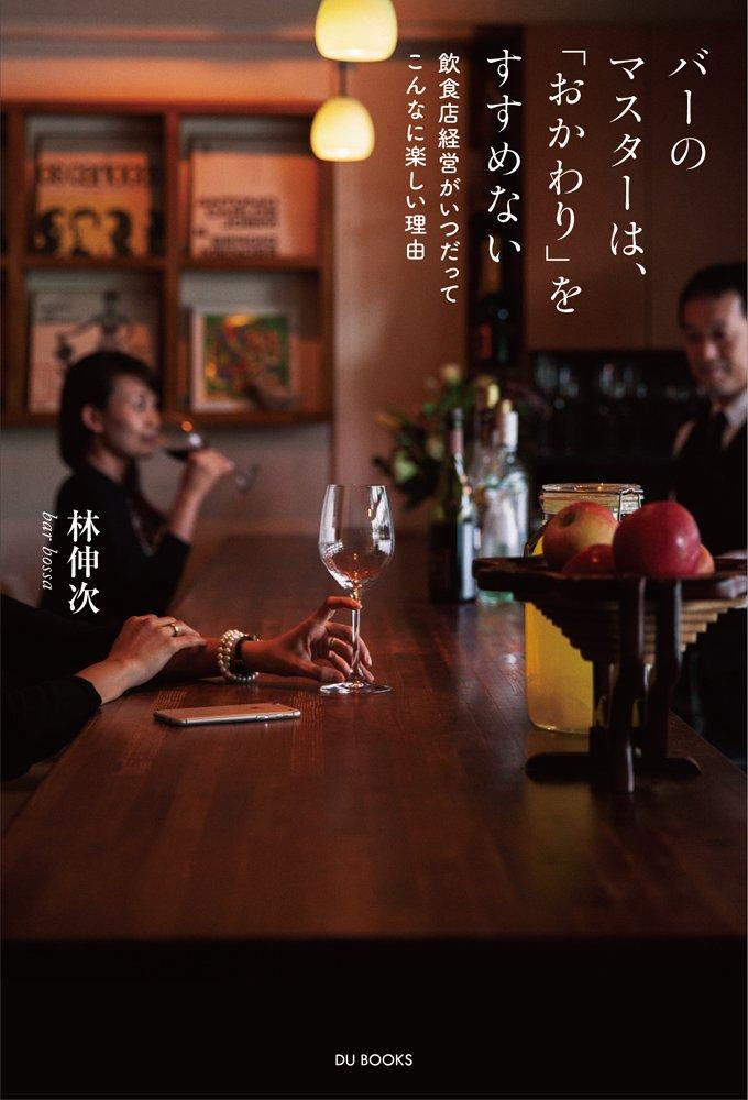 9月9日に新刊が出ます。『バーのマスターは「おかわり」をすすめない 飲食店経営がいつだってこんなに楽しい理由』 https://t.co/ycVrUcXfWX #バーおか よろしくお願いいたします。今日もお店で待ってます♪ https://t.co/rHsrxSMPIt