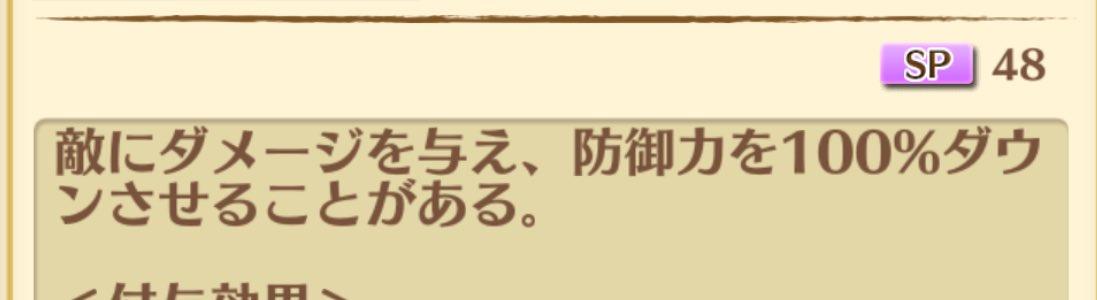 【白猫】神気夏リアムのステータス&スキル性能情報!SP回収する援護攻撃追加、S2が操作可能に!【プロジェクト】