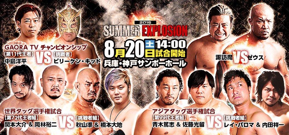 RESULTADOS - AJPW Summer Explosion Series 2016 (20/08/2016)