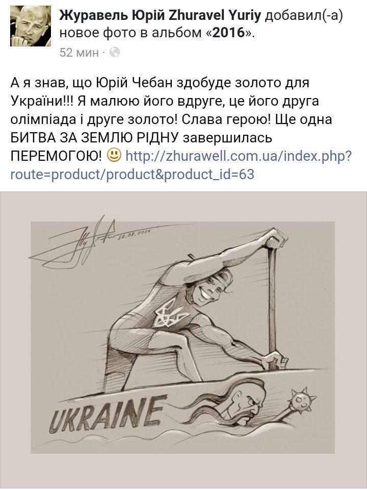 Со мной в финале было еще два украинца, выступавших за Россию и Азербайджан. Это печально, - олимпийский чемпион Юрий Чебан - Цензор.НЕТ 2115