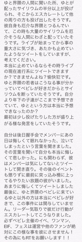 TIF2016 Tokyo Idol Festival 2016 反省会 day22 [無断転載禁止