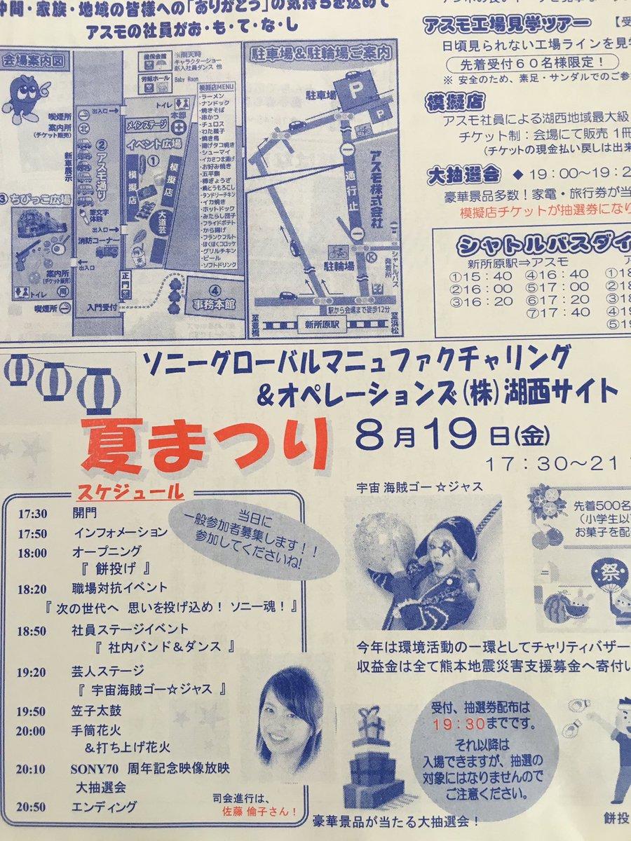 チャリング マニュ & グローバル オペレーションズ ソニー ファク