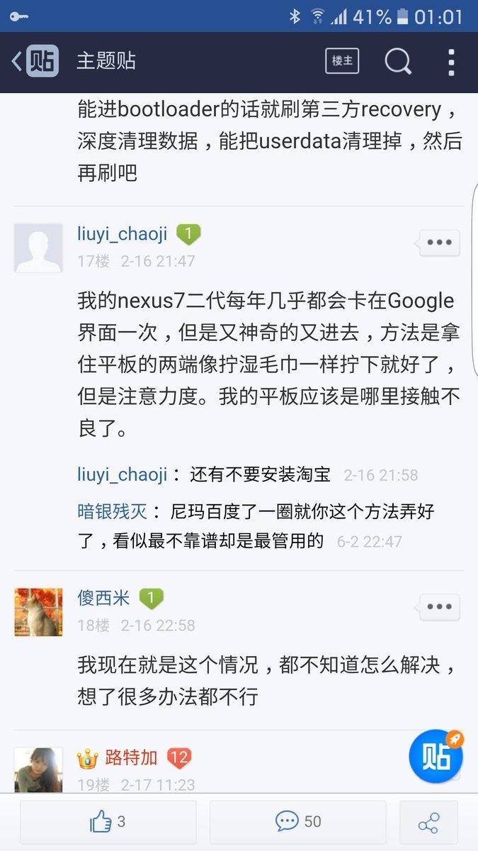 真心无力吐槽Nexus7了,以为变砖头了,无限卡Google画面,网上到处是救砖刷机教程,结果百度这一哥们拧毛巾大法,以为是搞笑的,随便试了下,成功了。。。。尼玛!!! https://t.co/1XWawluiv0