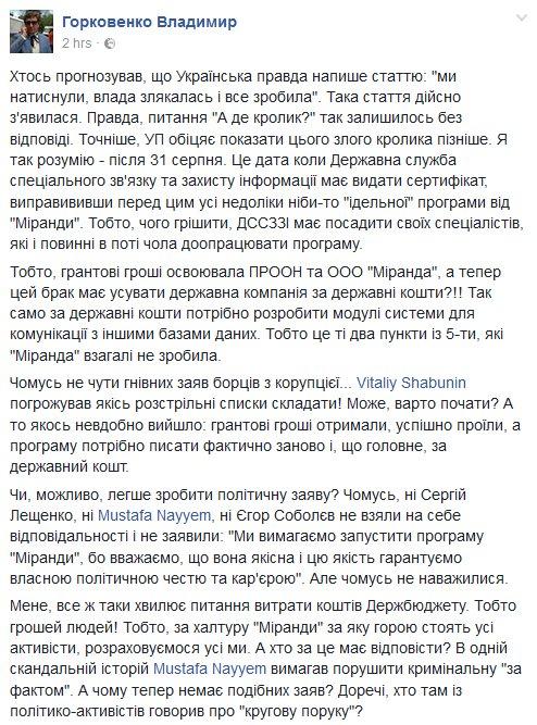 """""""Основной результат Комитета: мы услышали от НАПК четкий план"""", - Егор Соболев об обсуждении E-декларирования - Цензор.НЕТ 8809"""