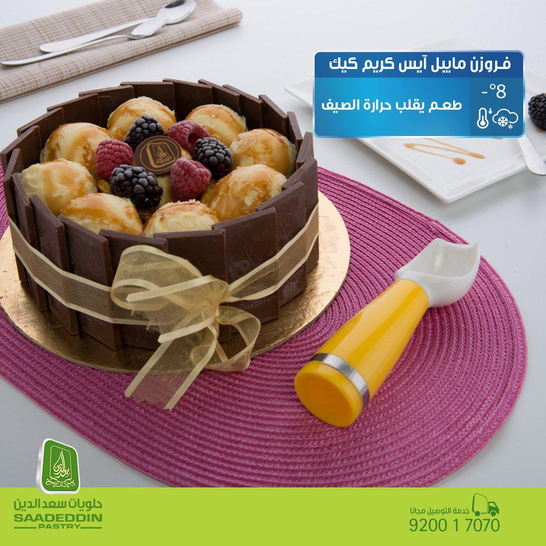 Saadeddinpastry حلويات سعدالدين Twitterren فروع المنطقة الشرقيه تفتح يوم الجمعة من 1 الظهر الى 11 الليل