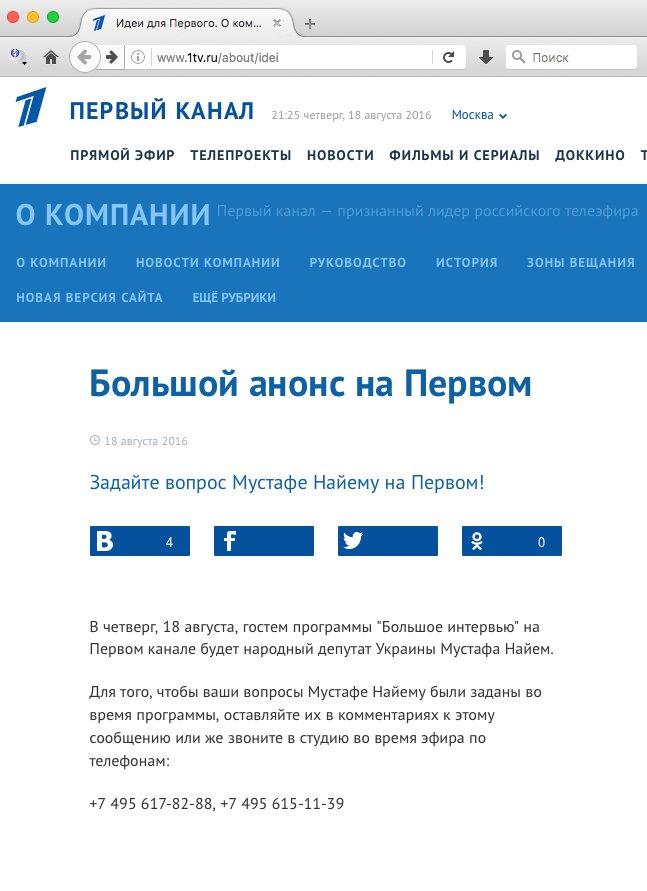 """""""Основной результат Комитета: мы услышали от НАПК четкий план"""", - Егор Соболев об обсуждении E-декларирования - Цензор.НЕТ 3856"""