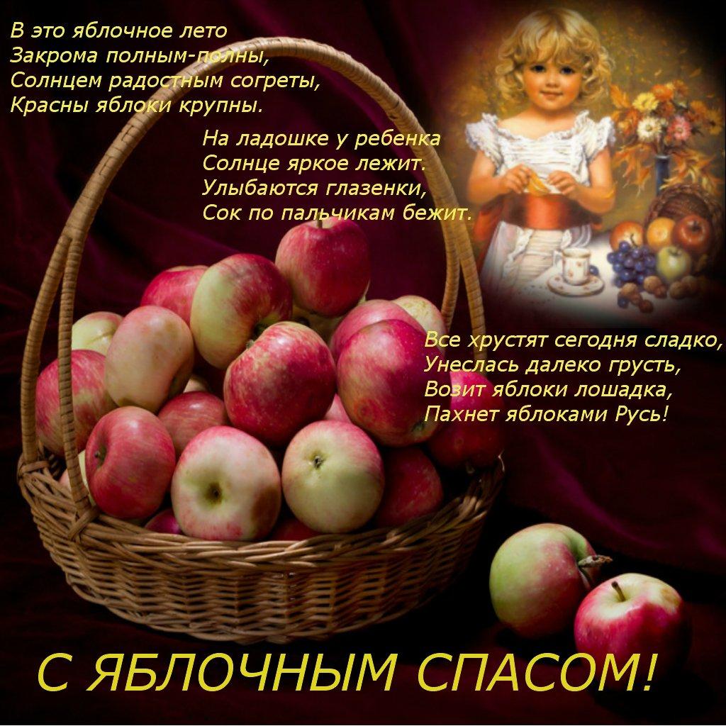 блеск поздравления в стихах к яблочному спасу это
