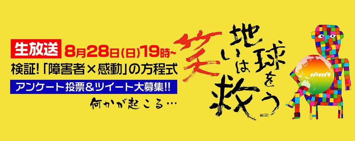 バリバラのホームページ開いたら、こんな画像がでーんと出てた。 攻めすぎwww  8月28日の生放送(NHK Eテレ 夜7時~)には、あそどっぐも出演します! 乞うご期待です! https://t.co/MuvhFrrUPN