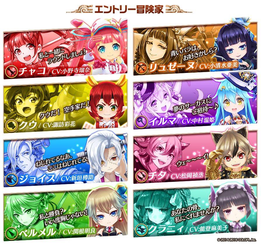 【白猫】本日協力バトル☆12☆13に新ステージ追加&キャンペーン開催!呪弓も復刻、フォースター21stの投票開始は16時以降になるとのこと!【プロジェクト】