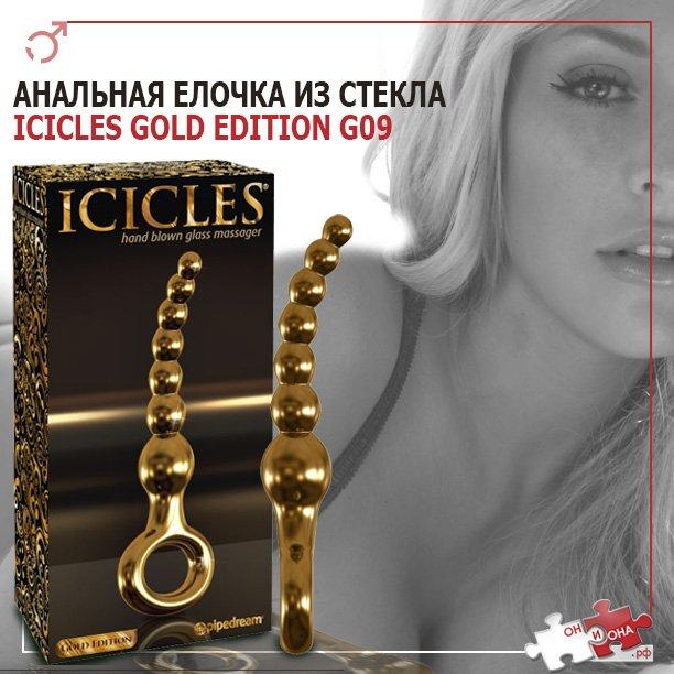 analnaya-elochka-steklyannaya-icicles