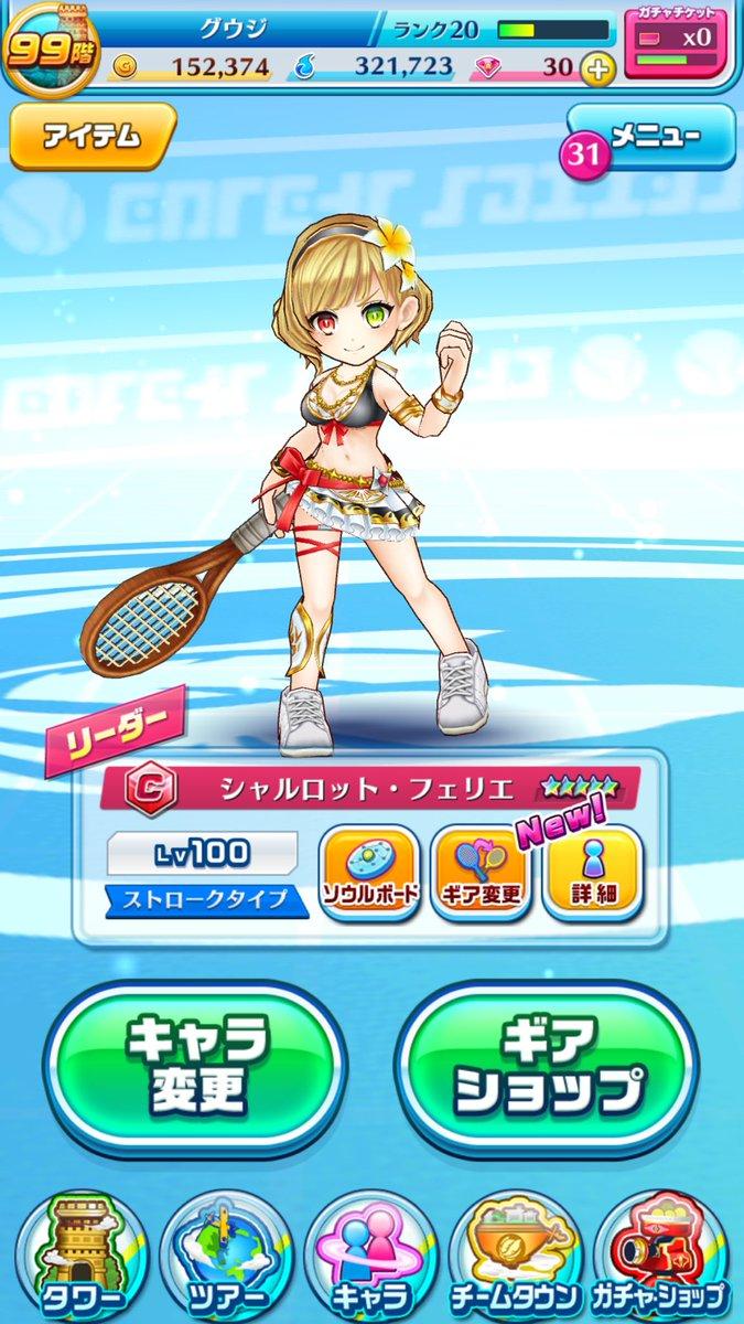 白猫テニス pic.twitter.com/XRrtFkzFvY