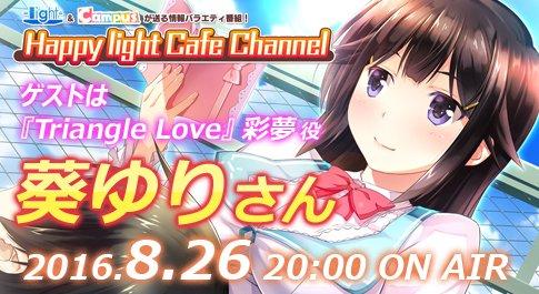 Happy light Cafe第16回「『Triangle Love -アプリコットフィズ-』発売記念大特集スペシャル」