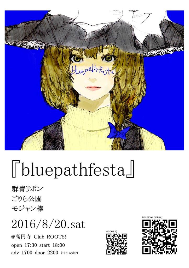 本日です。当日券も若干あるかもです。 『bluepathfesta』 ・高円寺Club ROOTS! ・取り置き:1700 当日:2200/各+1D ・開場:17時半 開演:18時 ・ごりら公園、モジャン棒、群青リボン https://t.co/uGqtgYH1yw