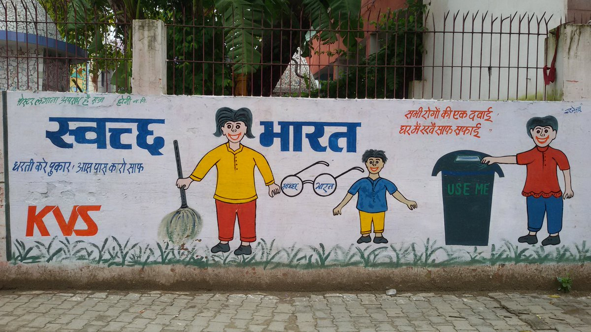 Nagar Nigam Kashipur On Twitter Mycleanindia U Sbm New Wall