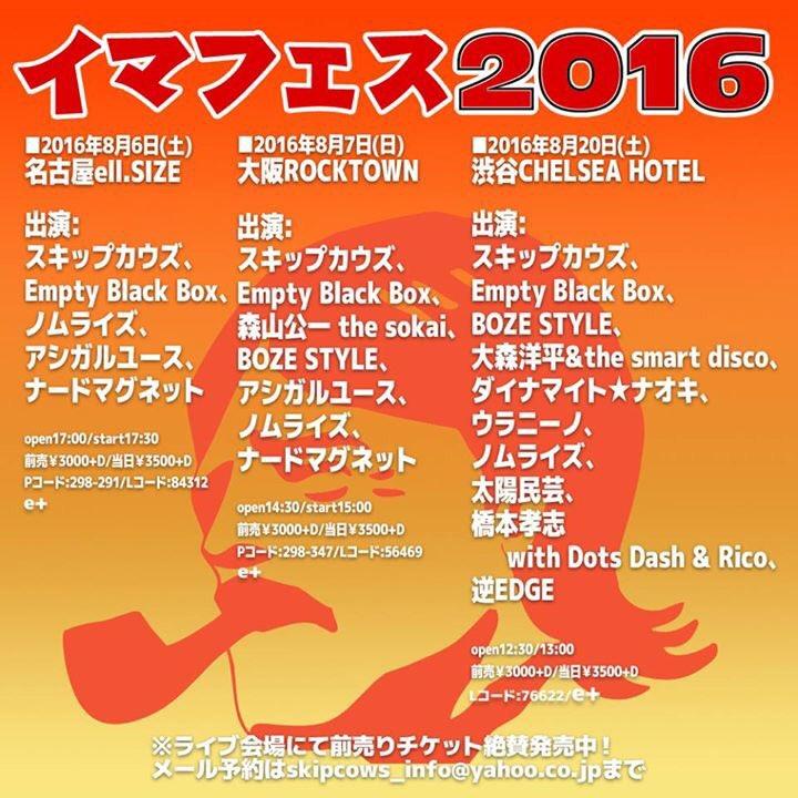 お願いSNS様……拡散して欲しいの……明日はイマフェス2016のファイナル!渋谷チェルシーホテル!素敵知的無敵バンド大集合! 頭から長丁場参加よろしく!! 物販残り僅か、お早めに! https://t.co/QqqOT3RTIl