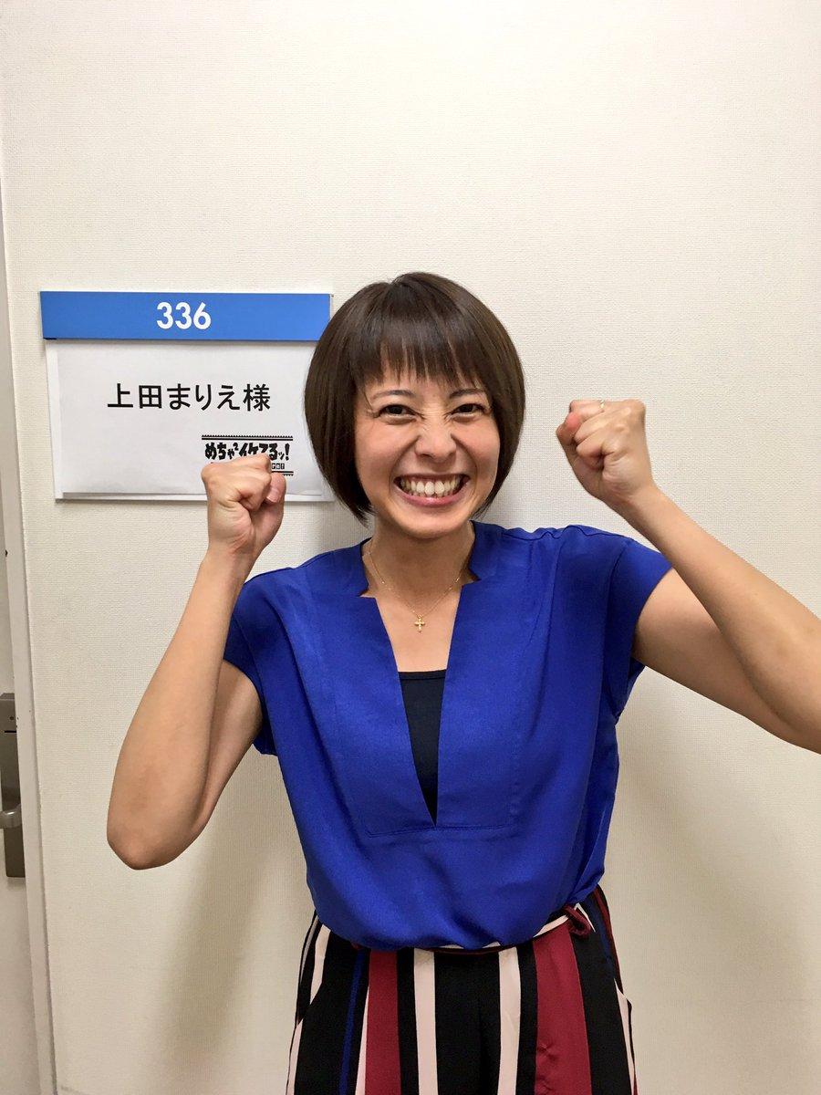 上田まりえさんのコスプレ