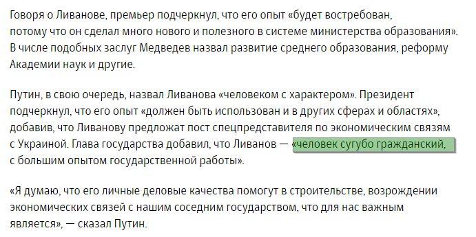 Назначив Ливанова, Кремль дал оценку российско-украинским отношениям, - Фриз - Цензор.НЕТ 2478