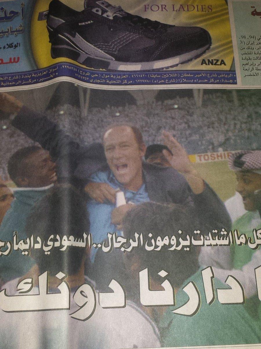 صور من صحيفة الرياضية بعد التأهل الرابع لكأس العالم بألمانيا 2006 coobra.net