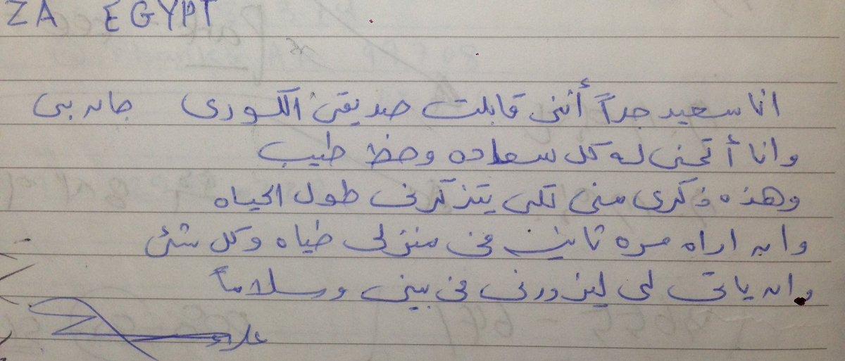 18년 전에 이집트 친구가 써 준 짧은 편지인데, 아직 내용을 모르고 있다. 누가 번역을 해주면 좋겠는데.... https://t.co/U59SBhYkLL
