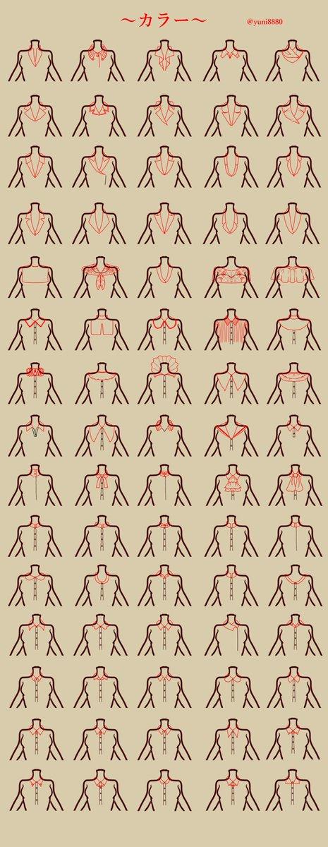 【ファッションデザイン一覧】 襟ぐりと襟口のデザインの一覧資料です。キャラクターの作成するときなどに…
