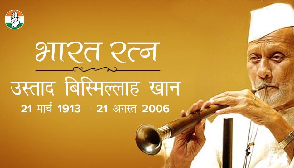 ustad bismillah Listen to and download songs from ustad bismillah khan - shehnai on saregamacom.