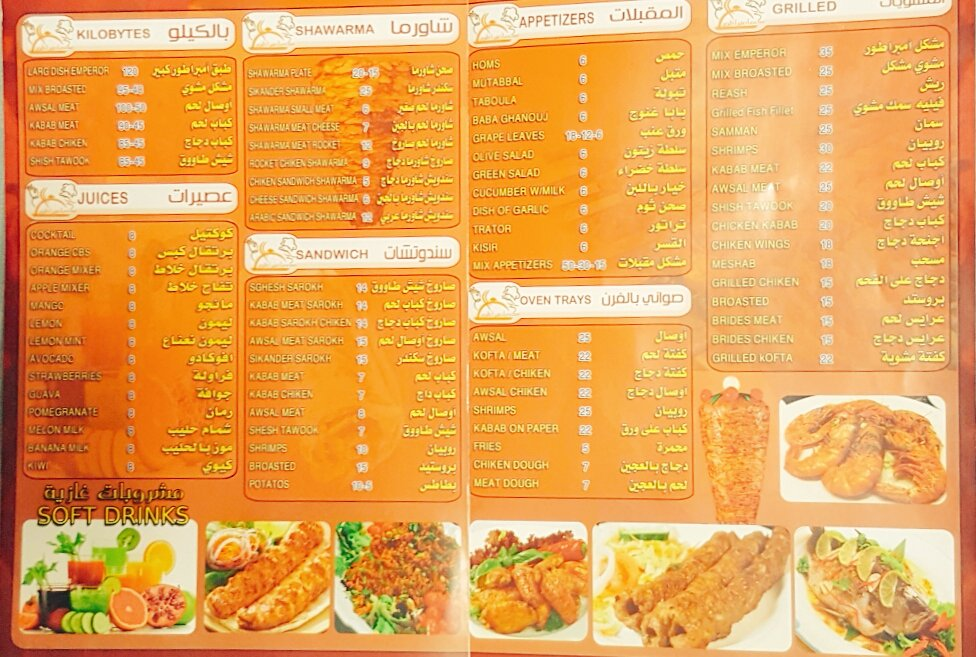 مطعم امبراطور A Twitter منيو مطعم امبراطور الدمام حي طيبه يسعدنا ويشرفنا حضوركم