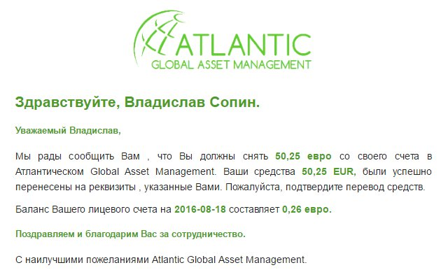 атлантик глобал выплаты