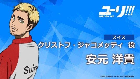 TVアニメ「ユーリ!!! on ICE」