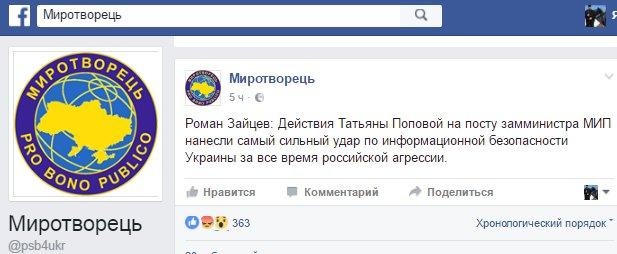 Кабмин уволил замминистра информполитики Попову - Цензор.НЕТ 9758