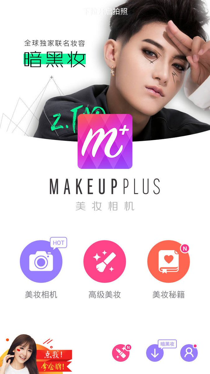 "Z.TAO INDONESIA on Twitter: ""[INFO] 160820 to celebrate #ZTAO The Road album, ZTAO 'dark make up' filter is now available on MakeUp Plus app.… """