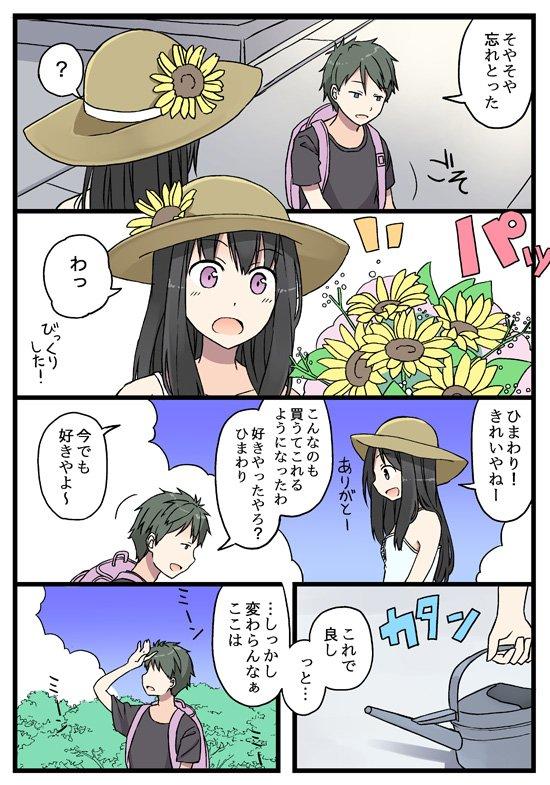 【感動】今Twitterで話題の漫画が泣けると称賛の嵐!!!