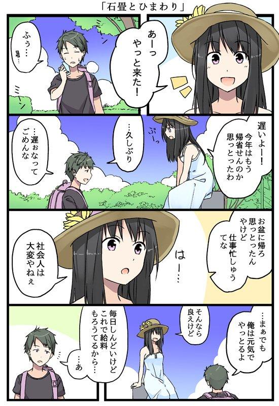 [漫画]夏の終わりの、男の子と女の子とひまわりの話。[2016年8月20日]