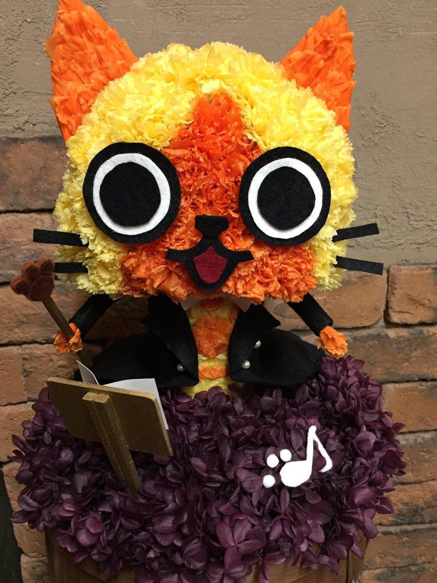 今年の狩猟音楽祭に贈らせて頂くアイルー花はこちら! 今回からプリザーブドという事で原点回帰で指揮者にしましたw 正面から見えない所にも拘りが。 以前の指揮者アイルーに比べ、タクトに肉球が追加されましたw #狩猟音楽祭 https://t.co/fL3MdTFl98