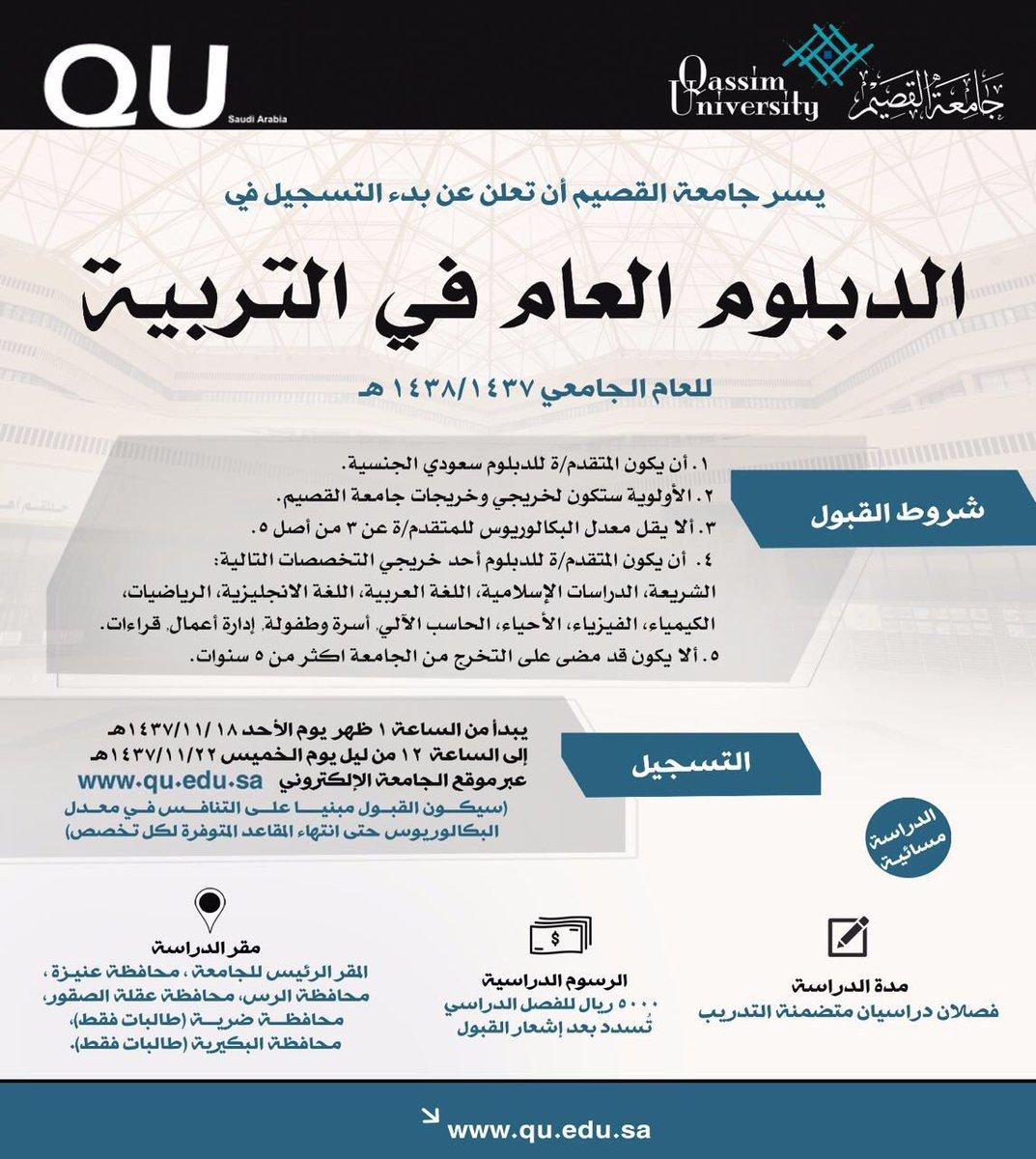 جامعة القصيم On Twitter جامعة القصيم تعلن بدء التسجيل في الدبلوم العام في التربية التفاصيل