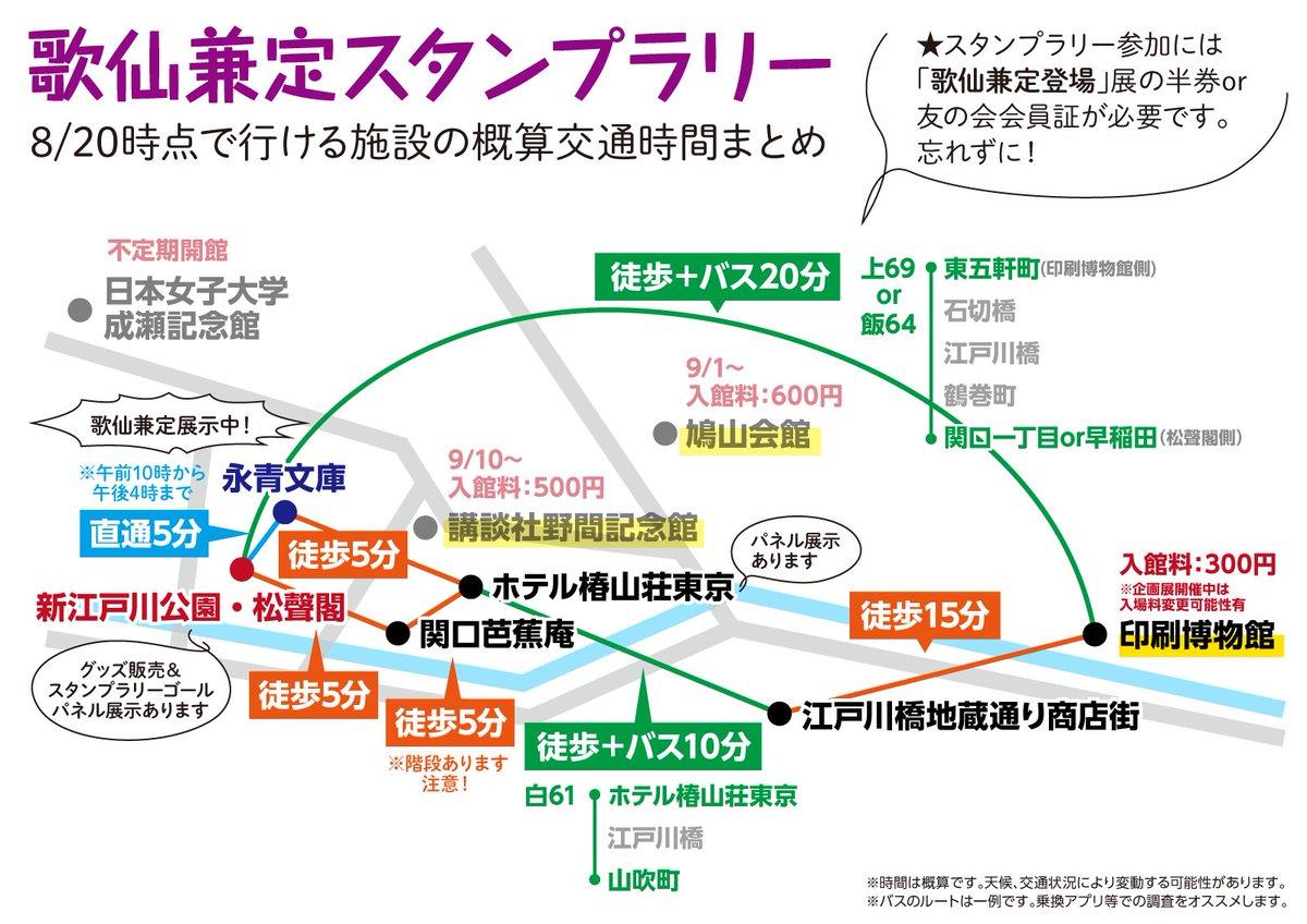 歌仙兼定スタンプラリー、本日8/20時点で行ける施設の概算交通時間まとめました。 https://t.co/S9TJCxdSsm