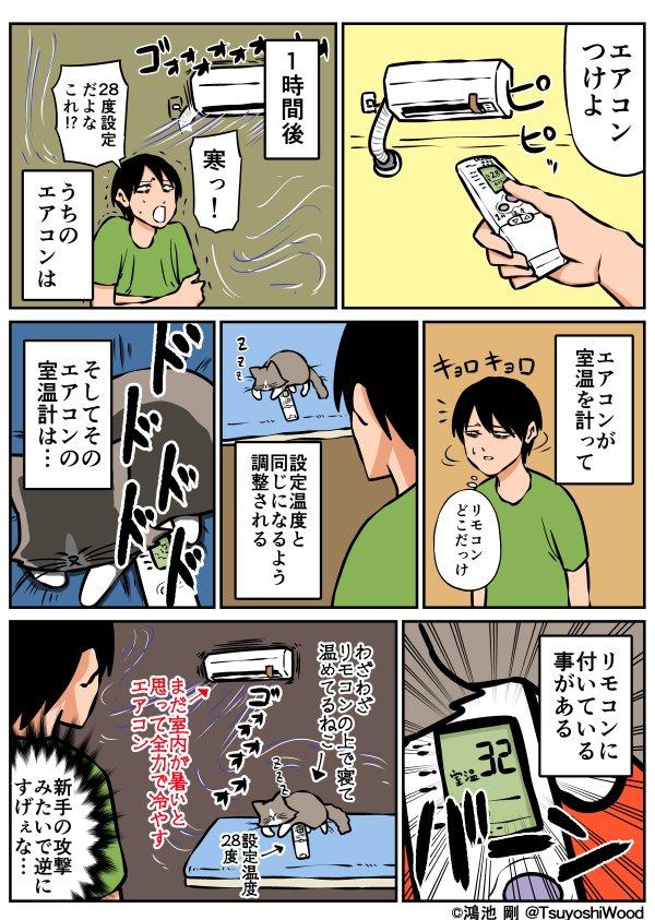 [漫画]【漫画日記】壁にリモコンをかけておくアレが無いせい[2016年8月20日]