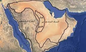 السلالات العربية A Twitteren ١ جبال طويق تمتد من الزلفي حتى