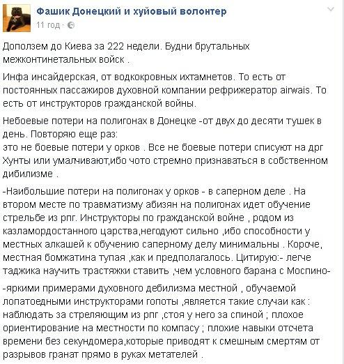 В ходе АТО за сутки уничтожены 3 оккупанта, ранены 4, - Минобороны Украины - Цензор.НЕТ 5549