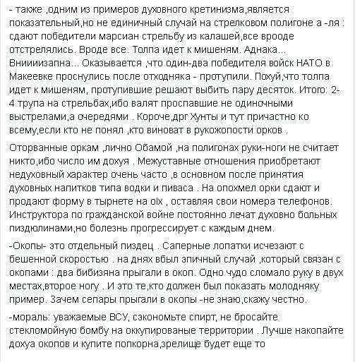 В ходе АТО за сутки уничтожены 3 оккупанта, ранены 4, - Минобороны Украины - Цензор.НЕТ 1451