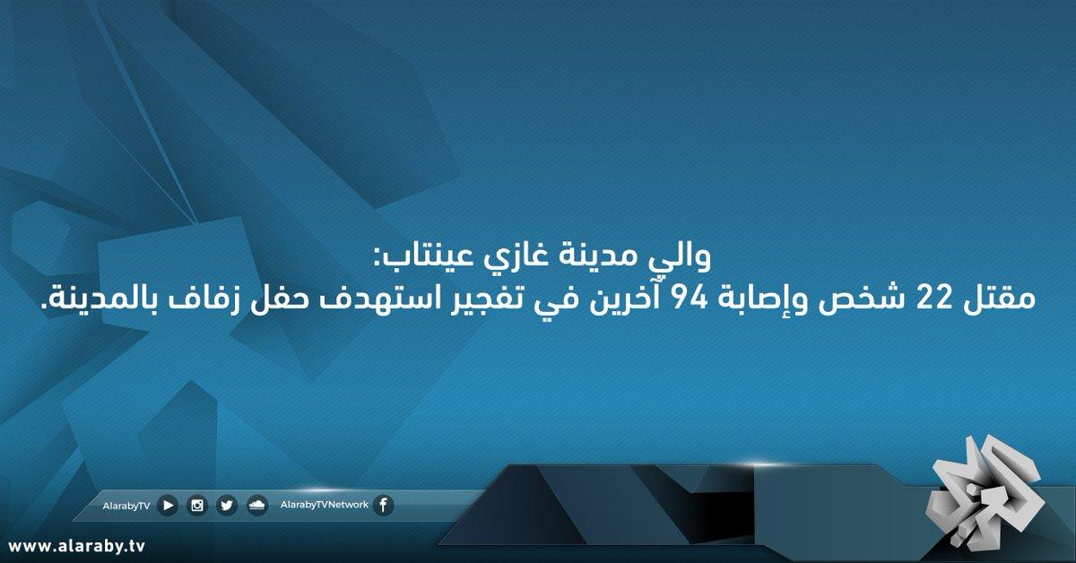 #غازي_عينتاب: مقتل 22 شخص وإصابة 94 آخرين في تفجير