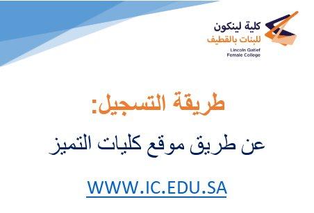 الكلية التقنية العالمية للبنات بالقطيف Pa Twitter للتسجيل في كلية لينكون بالقطيف Https T Co X4q26pauln