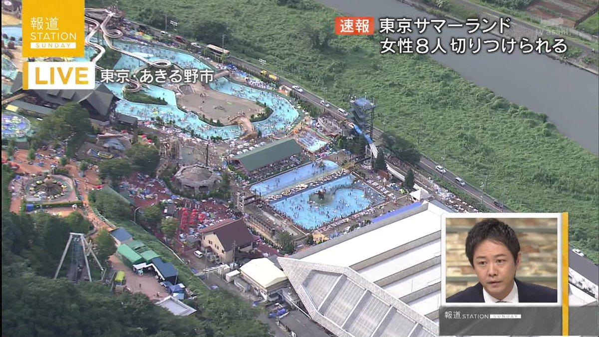 【東京サマーランドで女性切りつけられる】 テレビ朝日の「報道ステーション SUNDAY」よりますと、アドベンチャードームで19歳〜23歳の女性8人が切りつけられたということです。犯人は逃走していて警視庁が捜査しているということです。
