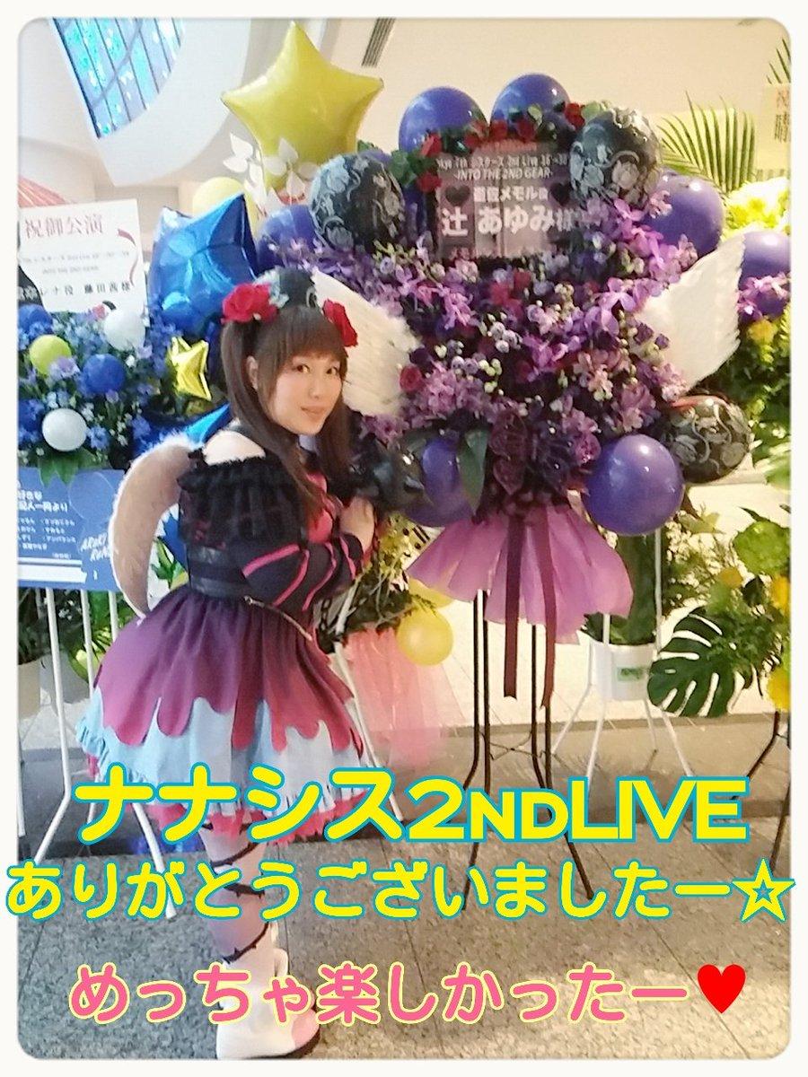 """辻あゆみ on Twitter: """"今日は『tokyo 7thシスターズ 2nd LIVE』にご ..."""